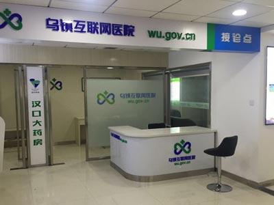 首批乌镇互联网医院 开启药店4.0时代